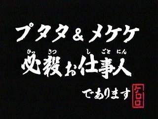 アニメ「ケロロ軍曹」第161話