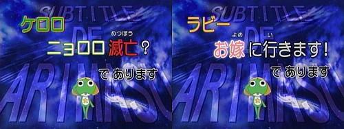 アニメ「ケロロ軍曹」第164話