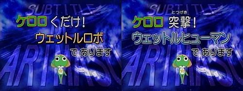 アニメ「ケロロ軍曹」第166話