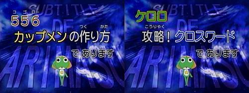 アニメ「ケロロ軍曹」第167話