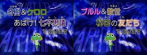 アニメ「ケロロ軍曹」第170話
