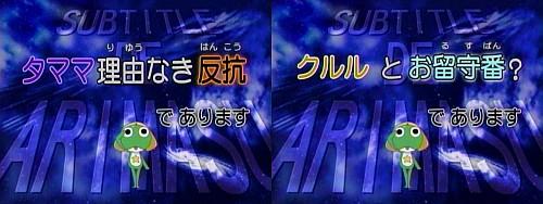 アニメ「ケロロ軍曹」第171話
