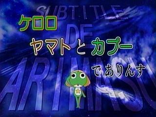 アニメ「ケロロ軍曹」第173話