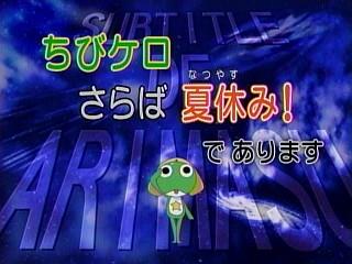 アニメ「ケロロ軍曹」第176話
