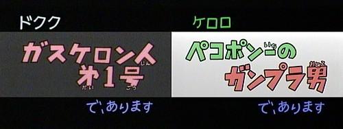 アニメ「ケロロ軍曹」第177話
