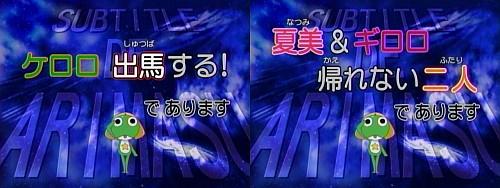 アニメ「ケロロ軍曹」第179話