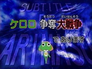 アニメ「ケロロ軍曹」第180話