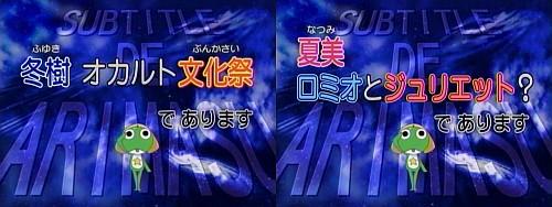 アニメ「ケロロ軍曹」第184話