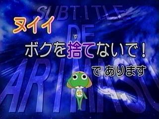 アニメ「ケロロ軍曹」第188話