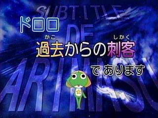 アニメ「ケロロ軍曹」第189話