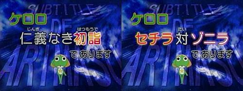 アニメ「ケロロ軍曹」第193話