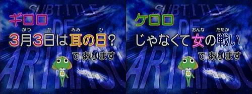 アニメ「ケロロ軍曹」第201話