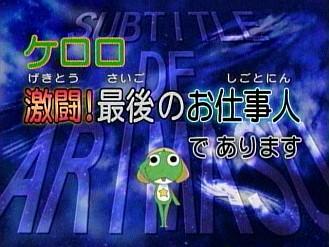 アニメ「ケロロ軍曹」第202話