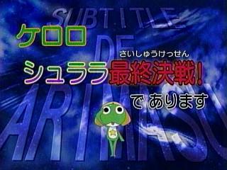 アニメ「ケロロ軍曹」第203話