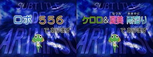 アニメ「ケロロ軍曹」第204話