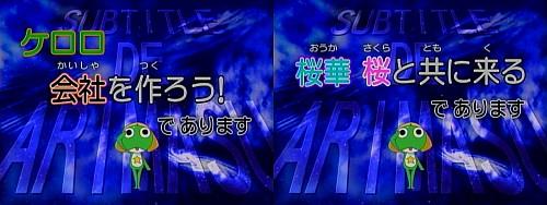 アニメ「ケロロ軍曹」第207話