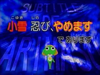 アニメ「ケロロ軍曹」第209話