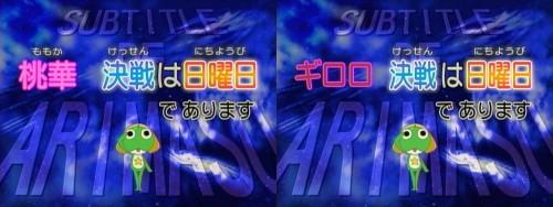 アニメ「ケロロ軍曹」第221話