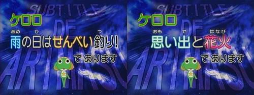 アニメ「ケロロ軍曹」第222話