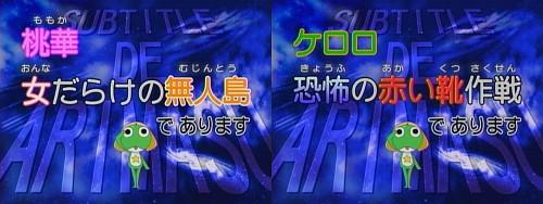 アニメ「ケロロ軍曹」第223話