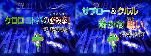 アニメ「ケロロ軍曹」第229話