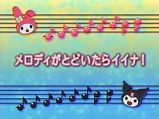 アニメ「おねがいマイメロディ くるくるシャッフル!」第51話