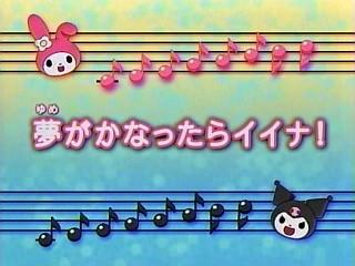 アニメ「おねがいマイメロディ くるくるシャッフル!」第52話