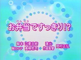 アニメ「おねがいマイメロディ すっきり♪」第3話