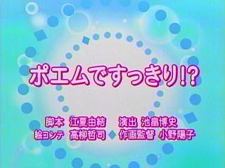 アニメ「おねがいマイメロディ すっきり♪」第5話