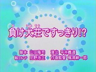 アニメ「おねがいマイメロディ すっきり♪」第6話