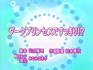 アニメ「おねがいマイメロディ すっきり♪」第7話