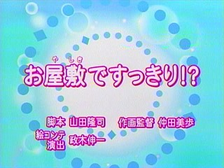 アニメ「おねがいマイメロディ すっきり♪」第9話