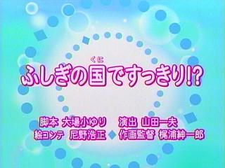 アニメ「おねがいマイメロディ すっきり♪」第12話