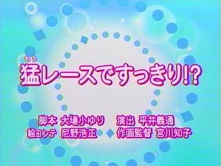 アニメ「おねがいマイメロディ すっきり♪」第15話