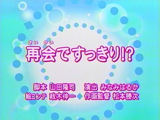 アニメ「おねがいマイメロディ」第18話