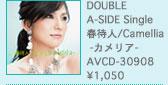 release_harumachi.jpg