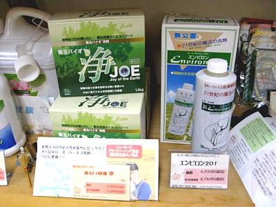 エコ洗剤浄