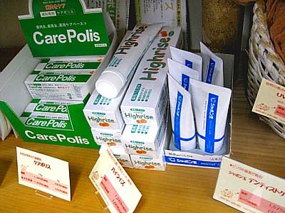 ケアポリス歯磨き粉