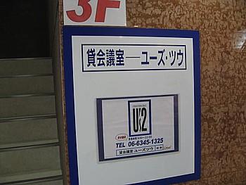 大阪アフィリエイト展覧会4