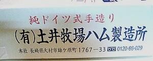 土井ハム 生ハム
