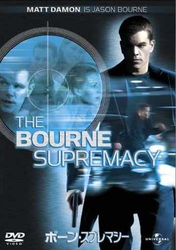 bournesupremacy50.jpg
