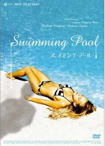 swimmingpool50.jpg