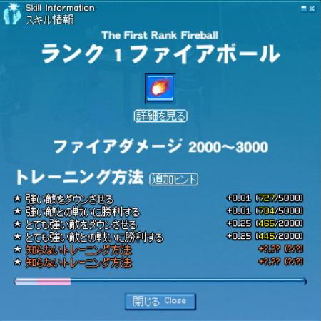 FBL修練進捗01