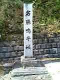 名勝鳴子峡