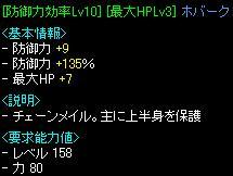 防攻Lv10頭