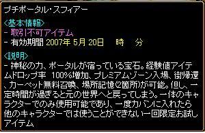 20070521185037.jpg