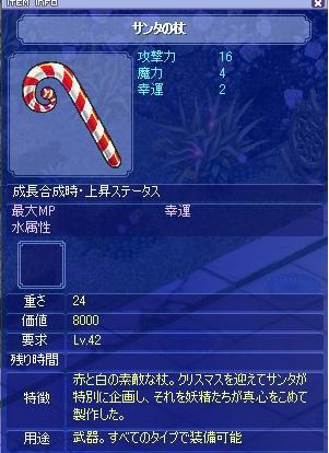 サンタの杖