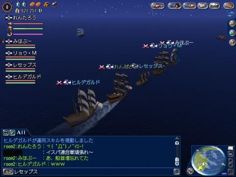 2日目艦隊