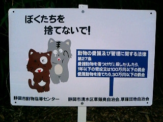 動物指導センターの啓発看板