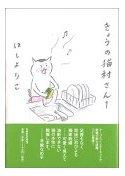 きょうの猫村さん1